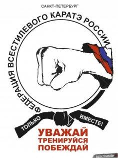 """РОО """"Всестилевая Федерация Каратэ Санкт-Петербурга"""""""