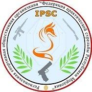 РСОО «Федерация практической стрельбы Республики Мордовия»