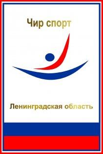 РОО «Спортивная федерация Черлидинга Ленинградской области»