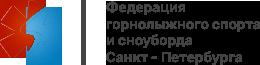 """РОО """"Федерация горнолыжного спорта и сноуборда Санкт-Петербурга"""""""
