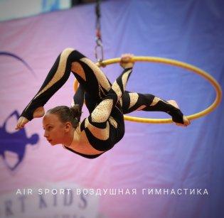 Воздушная гимнастика Air sport