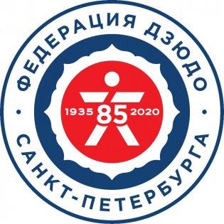 Логотип организации Общественная организация «Региональная спортивная федерация Дзюдо Санкт-Петербурга»