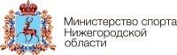 Министерство спорта и молодежной политики Нижегородской области