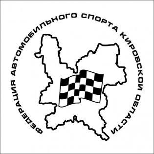 """ОО """"Федерация автомобильного спорта Кировской области"""""""