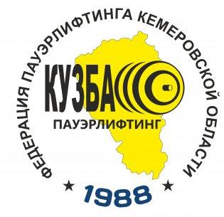"""КООО """"Федерация пауэрлифтинга Кемеровской области"""""""
