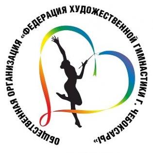 """Логотип организации ОО """"Федерация художественной гимнастики Чувашии"""""""
