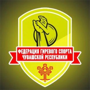 """ЧРО ОО """"Всероссийская федерация гиревого спорта"""""""