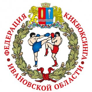 """ИОСОО """"Федерация Кикбоксинга Ивановской области"""""""