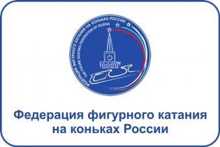 ООО «Федерация фигурного катания на коньках России»