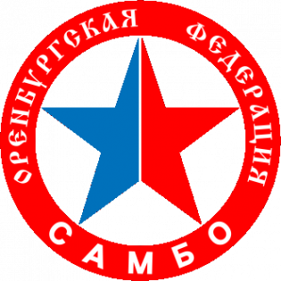 Oренбургское ОООФСОО «Всеросcийская Федерация Самбо»