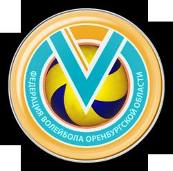 """ОООО """"Федерация Волейбола Оренбургской области"""""""