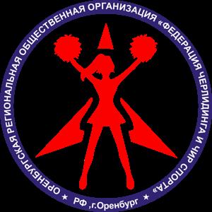 Оренбургская РОО «Федерация черлидинга и чир спорта»