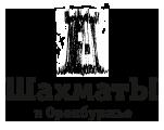 ОО «Шахматная федерация Оренбургской области»