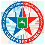 Томское ОО ОФСОО «Всероссийская федерация самбо»
