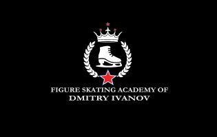 Академия фигурного катания Мастера Спорта России Дмитрия Иванова
