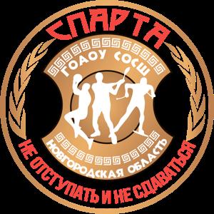 ГОАОУ «Средняя общеобразовательная школа-интернат «Спарта»