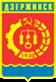 Департамент культуры, спорта, молодёжной и социальной политики администрации города Дзержинска