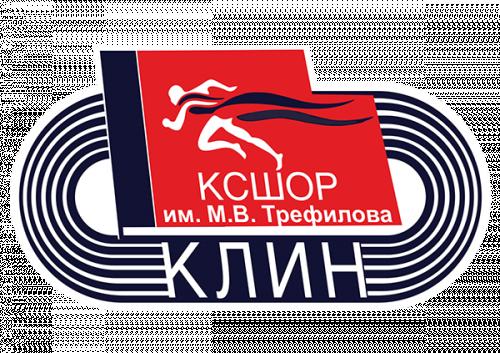 Клинская спортивная школа олимпийского резерва им. М.В. Трефилова