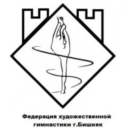 """Общественное объединение """"Федерация художественной гимнастики г.Бишкек"""""""