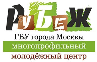 ГБУ г. Москвы «Многопрофильный молодежный центр «Рубеж» ЮВАО