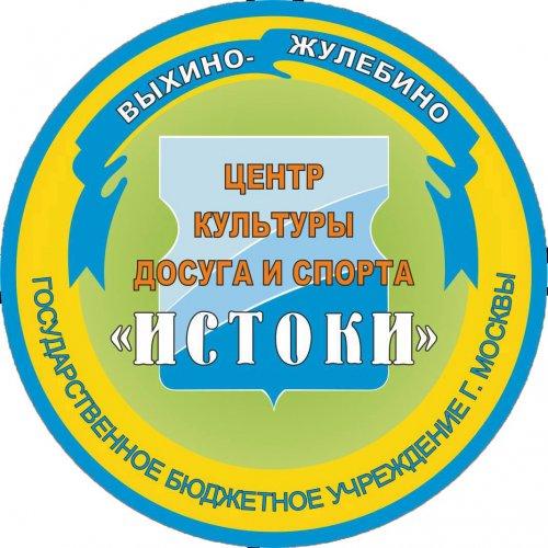 ГБУ г. Москвы Центр культуры, досуга и спорта «Истоки» ЮВАО