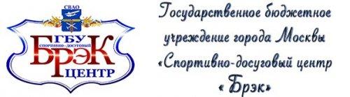 Логотип организации ГБУ города Москвы «Спортивно-досуговый центр «Брэк» СВАО
