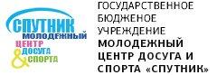 ГБУ Молодёжный Центр Досуга и Спорта  «Спутник»