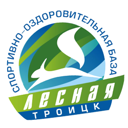 МАУ ФКИС «Городская Спортивно-Оздоровительная База «ЛЕСНАЯ»