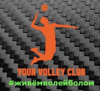 Ваш волейбольный клуб