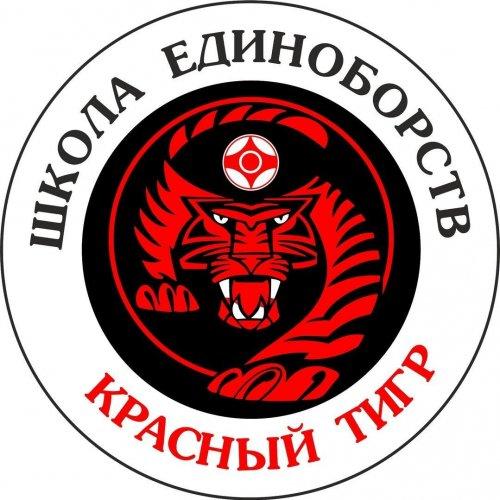 АНО Школа  Единоборств «Красный Тигр»