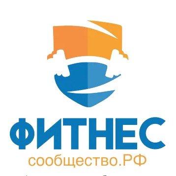 Фитнес Сообщество.РФ