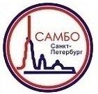 Всероссийская федерация самбо г. Санкт-Петербурга
