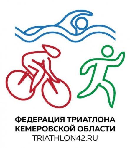 Федерация триатлона Кемеровской области
