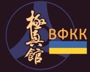 Украинская Федерация Киокушинкайкан Карате
