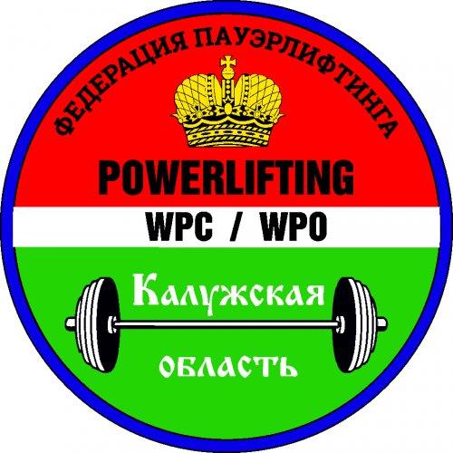 Калужская федерация пауэрлифтинга WPC/WPA/GPC