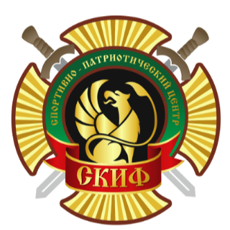 """АНО """"Спортивно-Патриотический Центр Скиф"""""""