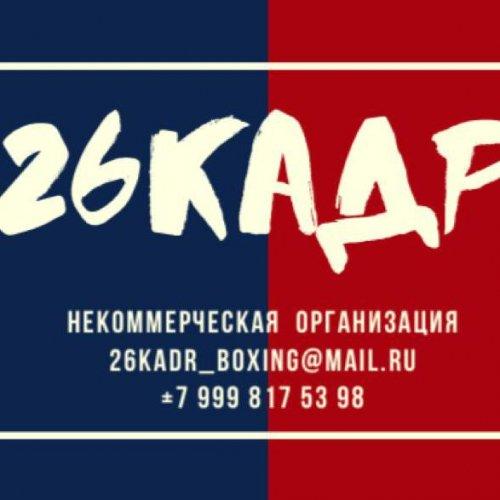 "Логотип организации Спортивный центр ""26Кадр"""
