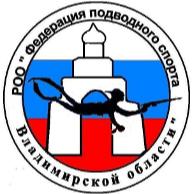 """РОО """"Федерация подводного спорта Владимирской области"""""""