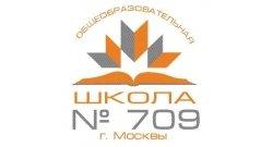 """Государственное бюджетное общеобразовательное учреждение города Москвы """"Школа № 709"""""""