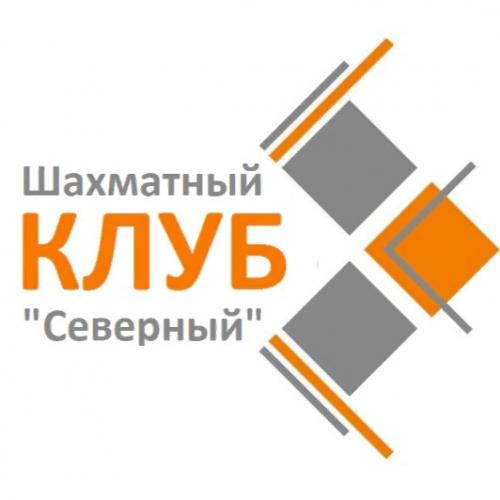 """АНО Шахматный клуб """"Северный"""""""