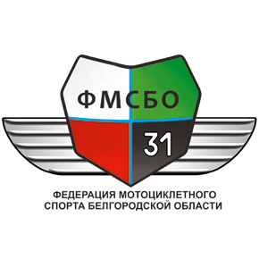 """РОО """"Федерация мотоциклетного спорта Белгородской области """""""