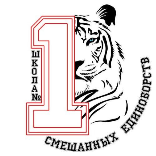 «Школа Смешанных Единоборств №1»