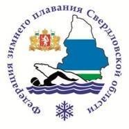 Федерация зимнего плавания Свердловской области