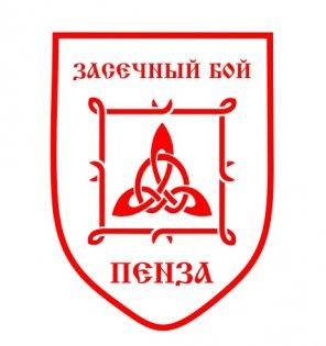 Логотип организации Союз засечного боя Пензенской области
